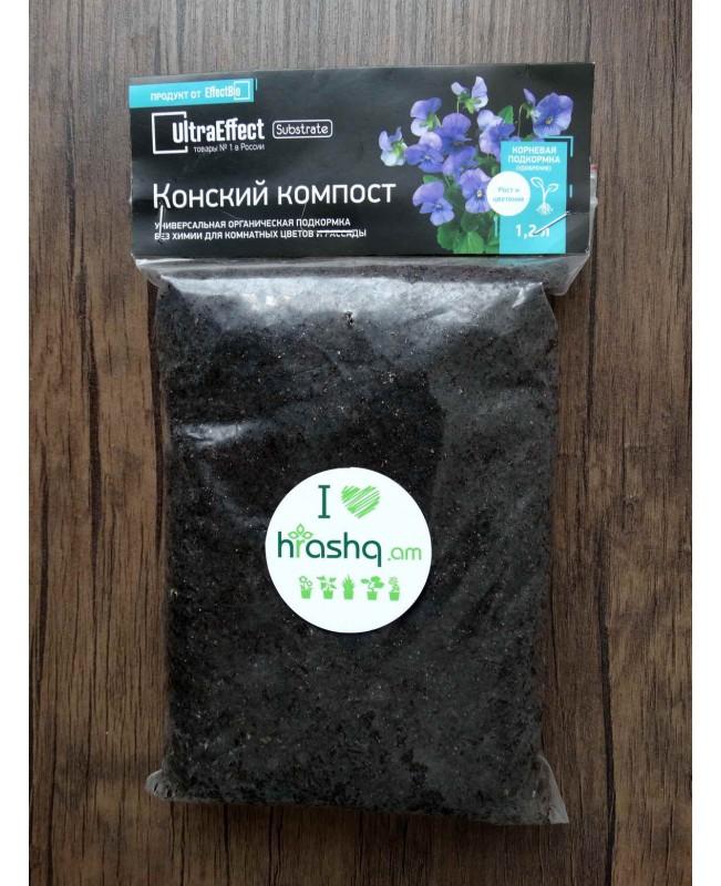 UltraEffect EcoLine Ձիու կոմպոստ, 1.2լ