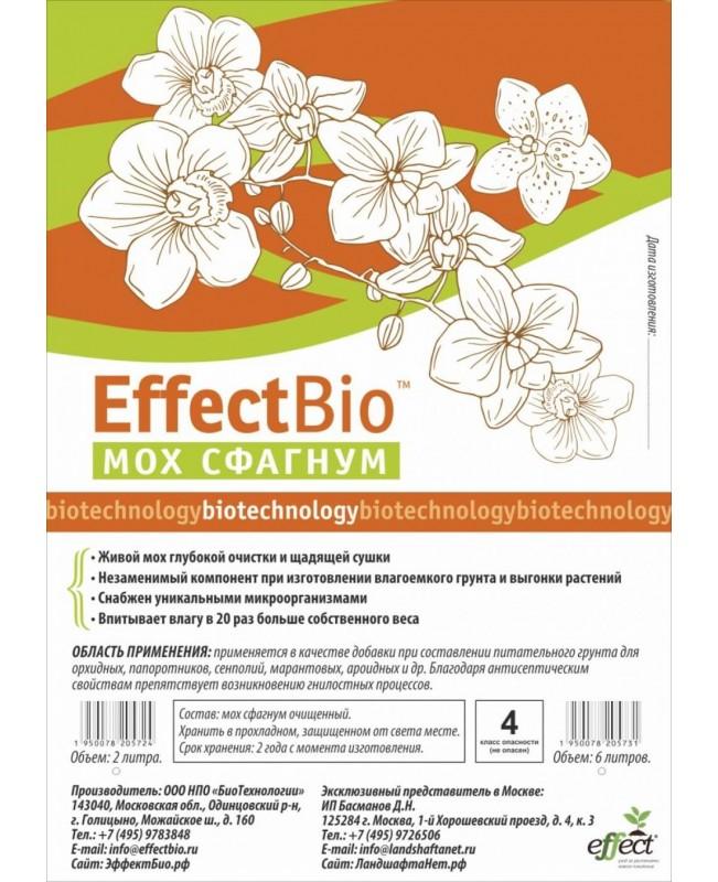 """Մամուռ Սֆագնում """"EffectBio™"""" մաքրած խարնուրդ; 2լ"""