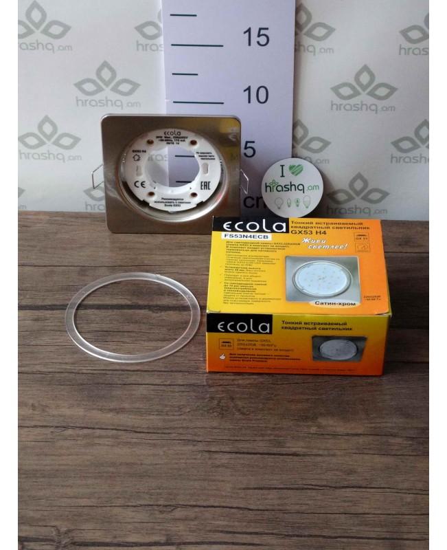 Ներկառուցվող լուսատու Ecola Square open edge քառակուսի, տափակ, բաց եզրով GX53 H4 համար, Սատին-խրոմ, 106x41