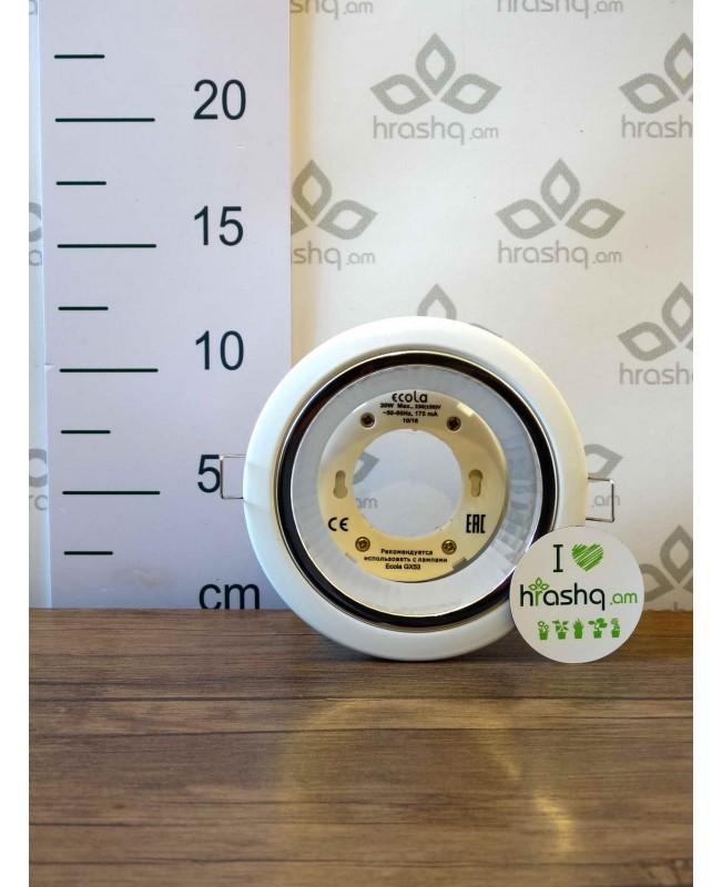 Ներկառուցվող լուսատու Ecola GX53 H2R համար, ռեֆլեկտորով, ապիտակ, 58x125
