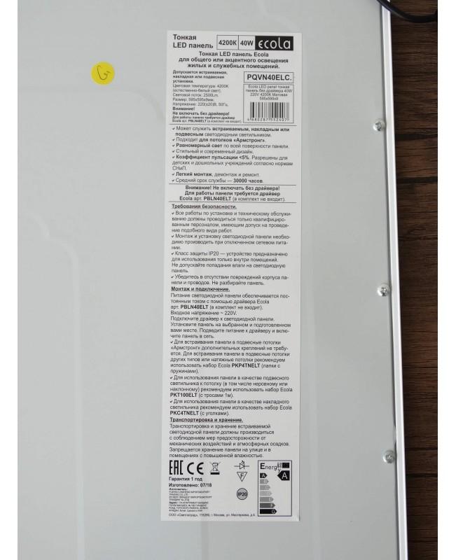Լեդ Վահանակ Ecola Բարակ, Կոճով 40W 220V 4200K, 595x595x9