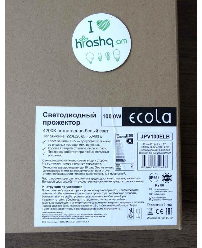 Լուսադիոդային լուսարձակ Ecola Projector LED 100,0W 220V 4200K IP65 բարակ Սև 280x250x30